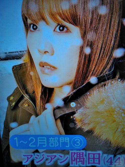 ロンハー奇跡の一枚カレンダー2020アジアン隅田