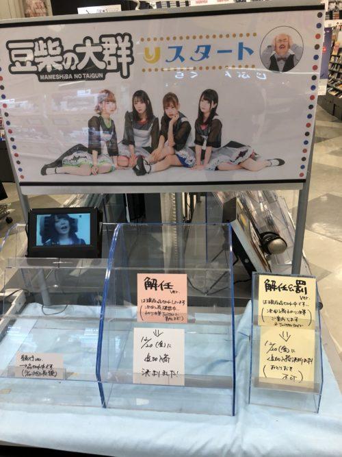 豆柴の大群CD『りスタート』売り切れ族出!売上1位は…