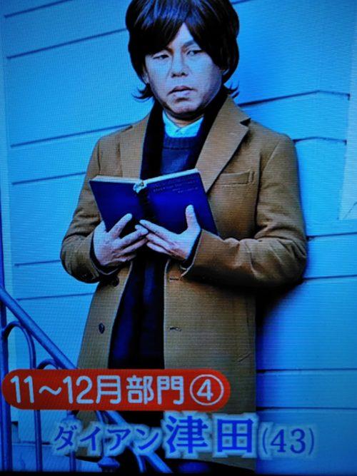 ロンハー奇跡の一枚カレンダー2020ダイアン津田