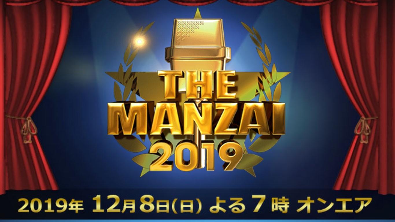 themanzai2019優勝